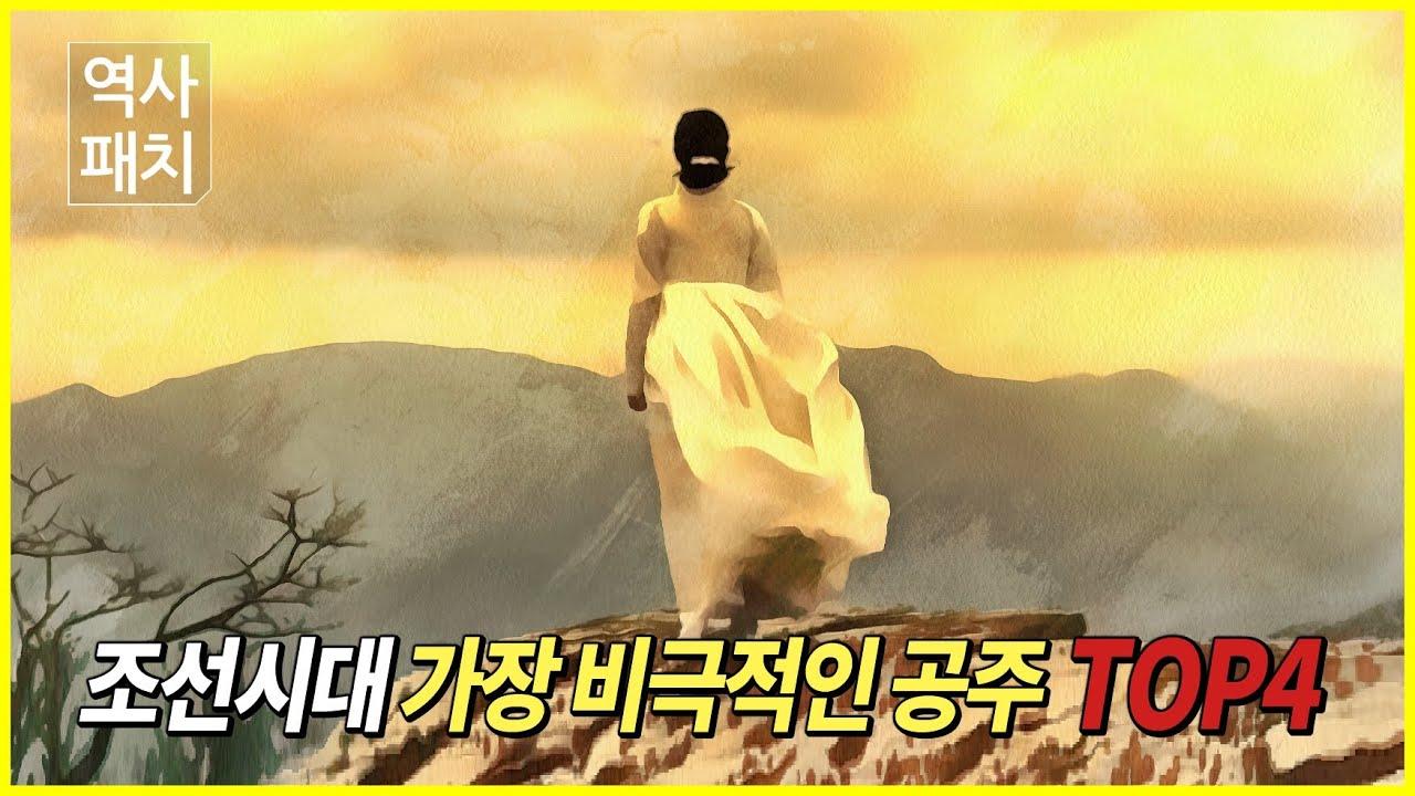 조선시대 가장 비극적인 공주 TOP4