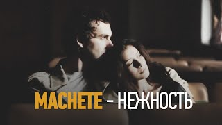 Download MACHETE  - Нежность (Official Music Video) Mp3 and Videos