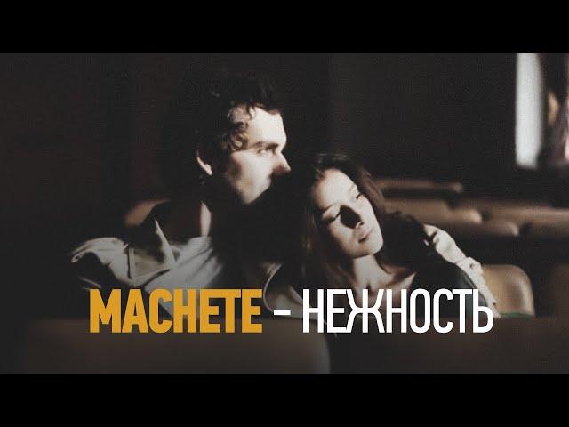 Смотреть видео МАЧЕТЕ - Нежность (OFFICIAL VIDEO)