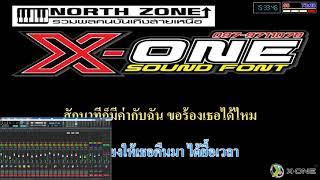 ยื้อ เบน ชลาทิศ SONAR By X-oneSoundFont