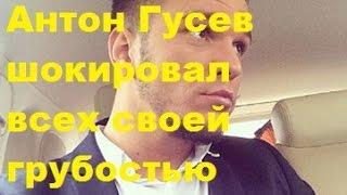 ДОМ-2. Антон Гусев шокировал всех своей грубостью. ДОМ-2, ТНТ