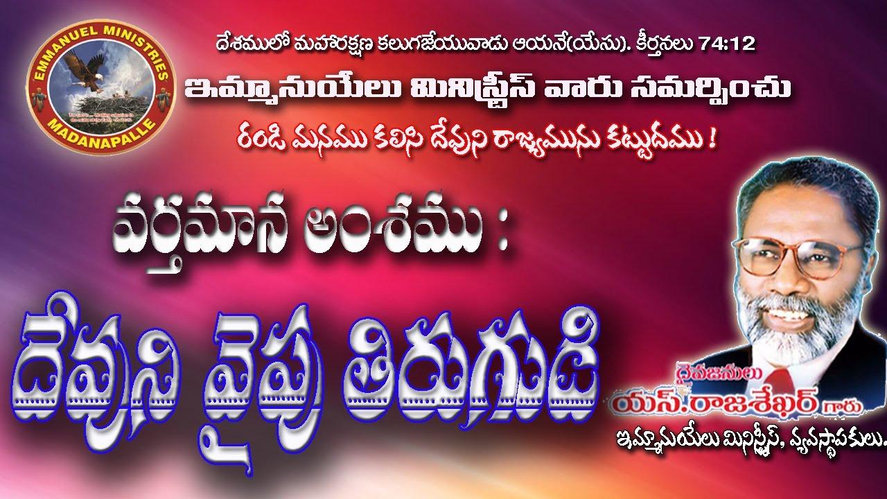 Devunivaipu Thirugudi || Pastor S.Rajasekhar Garu || Emmanuel Ministries Madanapalle