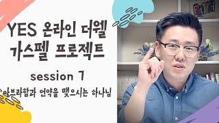 [YES:ON 더웰] 가스펠프로젝트 Session 7: 아브라함과 언약을 맺으시는 하나님 - The Gospel Project 위대한 시작