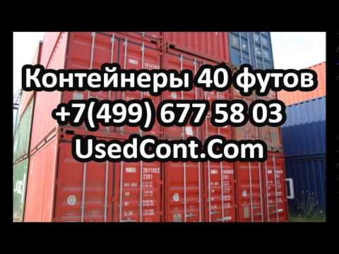 11 янв 2015. Продажа морских контейнеров для перевозки грузов с складских услуг в москве. Морской контейнер б/у или новый, в зависимости от вашего бюджета и потребностей,