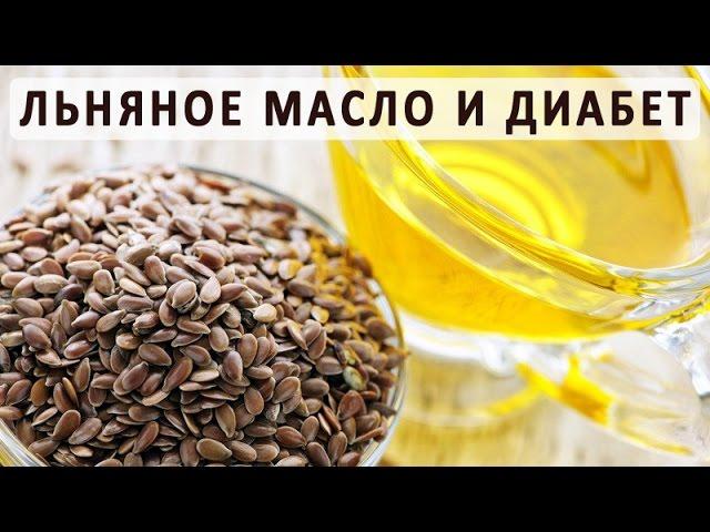 Масло льна и сахарный диабет