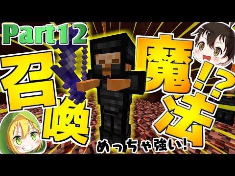 【マインクラフト】 落とし穴の先は魔法の世界でした:Part12 【ゆっくり実況】 - YouTube