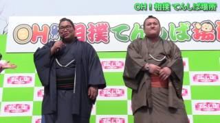 大相撲大阪場所 応援イベント「OH!相撲 てんしば場所」