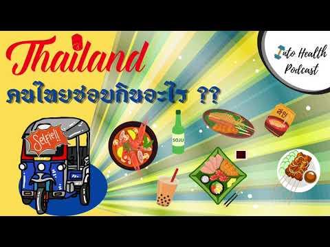 EP. 15 พฤติกรรมการบริโภคของคนไทยกับสุขภาพ