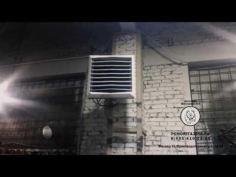 Автосервис Газель ( Отопление )