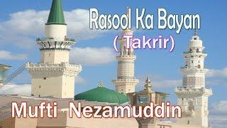 Very Important Takrir Rasool Ki Jindagi Ka Bayan || Mufti  Nezamuddin