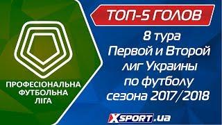 ТОП-5 голов 8-го тура чемпионатов ПФЛ
