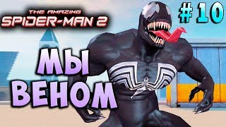 МЫ - ВЕНОМ! Новый Человек-Паук 2 на андройд (The amazing Spider man 2 android) прохождение #10