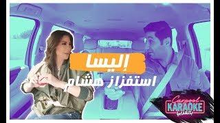 بالعربي Carpool Karaoke | شاهد استفزاز هشام الهويش لـ اليسا فى كاربول بالعربى - الحلقة 1