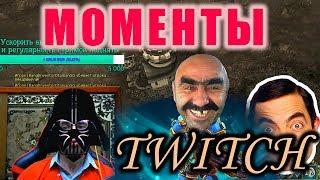 МОМЕНТЫ Twitch за ИЮНЬ! Отаманыча