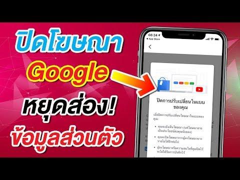 วิธีปิดโฆษณา Google หยุดส่อง ข้อมูลส่วนตัวของเรา บน iPhone และ iPad