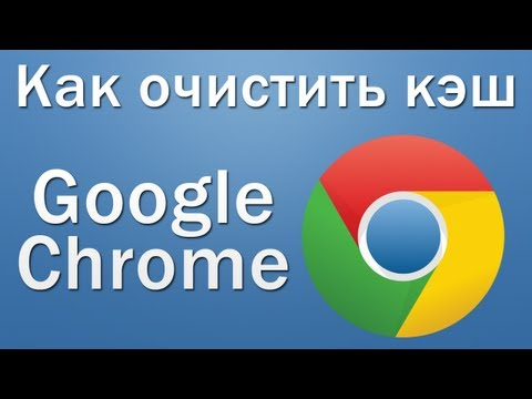 Как очистить кэш в Google Chrome