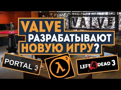 VALVE РАЗРАБАТЫВАЮТ НОВУЮ ИГРУ! Что это за игра? Новая CS?! Portal 3? by trix