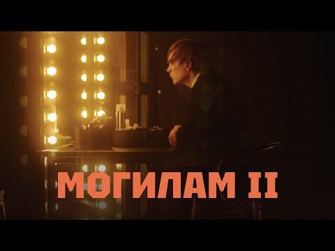 Слава Кпсс - Могилам Ii