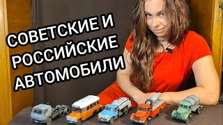 Советские и российские автомобили. ЗиЛ, КамАЗ, МАЗ, УАЗ, Урал, ИЖ, КрАЗ. Моя коллекция.