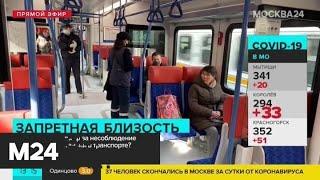 В Москве проводят рейды по выявлению нарушений дистанции в транспорте - Москва 24