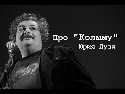 "Дмитрий Быков про ""Колыму"" Юрия Дудя"
