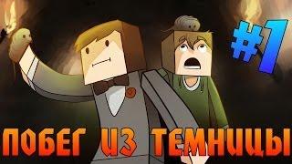 Прохождение карт Minecraft ПОБЕГ ИЗ ТЕМНИЦЫ ЧАСТЬ 1