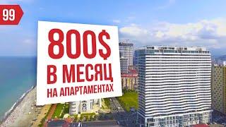 50 тыс руб в месяц на апартаментах апарт отель Резиденция Батуми Грузия