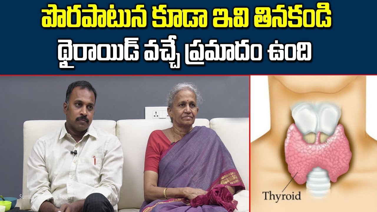 Thyroid Cure || Simple Remedies to Cure Thyroid at Home || Dr B Lakshmi ||  SumanTV Organic Foods