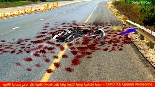 موضوع خطير | حادث طرق | دراجة نارية