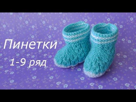 Пинетки для новорожденных  - часть 1. 1-9 ряд.