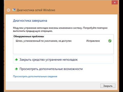 Шлюз, установленный по умолчанию, не доступен Windows 10 / Windows 7