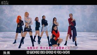 [韓中字幕] Dreamcatcher(捕夢網) - What MV 認聲版