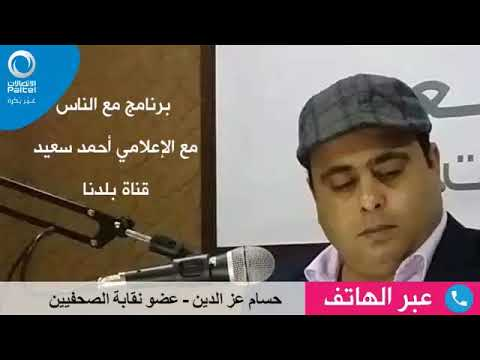 أ/ احمد سعيد  والتعليق على قضية جامعة النجاح