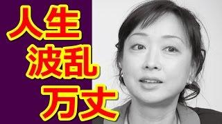 川上麻衣子の結婚、離婚!想像を絶する波瀾万丈人生! 川上麻衣子 検索動画 6