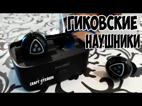SYLLABLE D900S Гиковские наушники