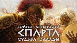 Прохождение Войны древности: Судьба Эллады — [Спарта] Часть - 1: Жестокий урок.