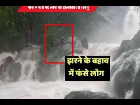 Maharashtra: बारिश से बुरा हाल, वसई में पिकनिक मनाने गए 39 लोगों को बचाया गया, एक की मौत |