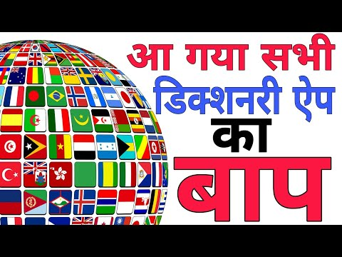 Perfect English To 10 Indian Languages Offline Dictionary | U-Dictionary | I TECH