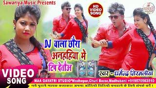dj wala chora anhariya me tip deto _Dharmendra_Nirmaliya Ka New VIDEO_new bhojpuri song 2019