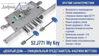 Замок Mottura 52.J771 My Key. Описание и краткий обзор. «Добрый дом», Одесса