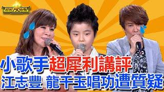 小歌手超犀利講評!龍千玉、江志豐唱功遭質疑!