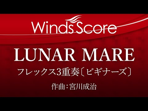 ECE-0007 LUNAR MARE ~月の海~〔ビギナーズ〕(フレックス3重奏)