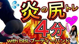 【リクエストにお応えして♡】炎の尻トレ2 with BBLブーティーバンド♪