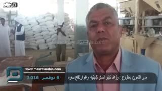مصر العربية | مدير التموين بمطروح وزعنا كيلو السكر 5جنيه  رغم ارتفاع سعره
