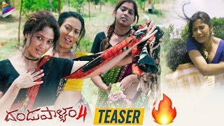 Dandupalyam 4 Telugu Movie Teaser | Mumaith Khan | Suman Ranganath | 2019 Latest Telugu Movies