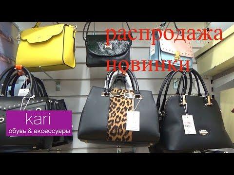 В Кари-ОБУВЬ, ювелирные украшения SOKOLOV, сумки!РАСПРОДАЖА!