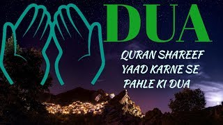 QUR'AN SHAREEF || YAAD KARNE SE PAHLE KI DUA || prayers before remembering Qur'an sharif