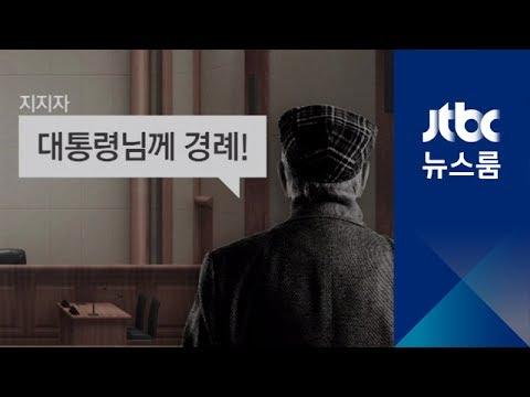 """박근혜 지지자 """"대통령님께 경례""""…재판부, 퇴정 조치"""
