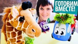 Видео для детей. Готовим Вместе. Игрушечные машинки, Маша и жираф готовят ОВОЩНЫЕ РОЛЛЫ(Кулинарное шоу для детей