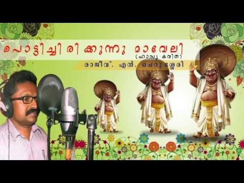 POTTICHIRIKKUNNU MAVELI- Malayalam Poem (Kavitha)